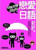 (二手書)好用好學好好玩:戀愛日語