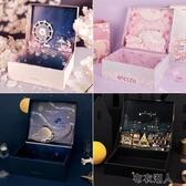 禮物盒 方森園高檔立體禮物盒星空創意生日送男生女朋友包裝禮品盒空盒子 布衣潮人