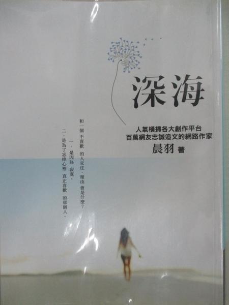 【書寶二手書T2/一般小說_IVG】深海_晨羽