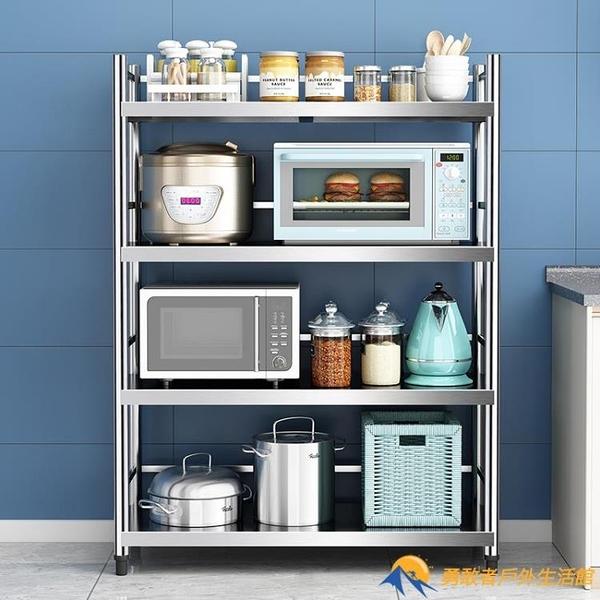 不銹鋼廚房置物架帶圍欄烤箱鍋架家用收納架子多層落地式儲物貨架【勇敢者】