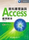 二手書博民逛書店 《資料庫理論與ACCESS範例教本(附光碟)》 R2Y ISBN:9867693124│桂思強
