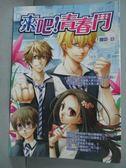 【書寶二手書T2/一般小說_JNG】來吧!青春鬥_小柚