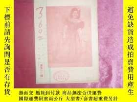 二手書博民逛書店罕見369畫報(第512期)Y11391 出版1944