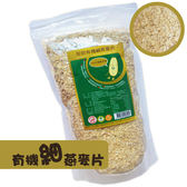 珍田 有機細燕麥片550gX1包 (免運) 嚴選澳洲特優級燕麥 豐富膳食纖維