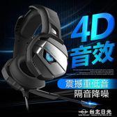 A1電腦耳機頭戴式耳麥遊戲絕地求生吃雞電競帶麥話筒CF  台北日光