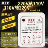 變壓器 220V轉110V日本美國110V轉220V變100V120v電源電壓轉換器 莎瓦迪卡