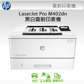 HP LaserJet Pro M402dn 黑白雷射雙面印表機 自動雙面列印  解析度1200x1200dpi