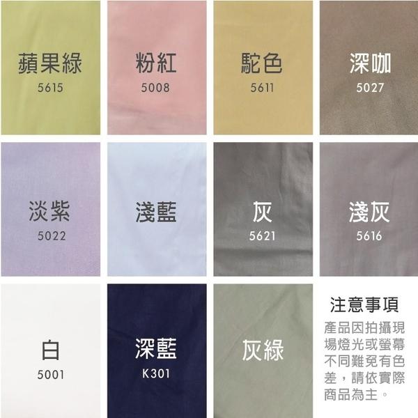 枕頭套 / 美式信封枕 - 100%精梳棉【 素色】1入-溫馨時刻1/3