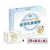 【普羅生技】金球乳酸菌粉Plus (30包/盒)--買4盒送1盒--全新升級