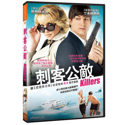 刺客公敵 DVD (購潮8)