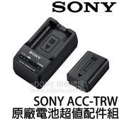 SONY ACC-TRW 原廠電池超值配件組 (6期0利率 免運 台灣索尼公司貨 ) 內附NP-FW50鋰電池及BC-TRW充電器