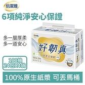 倍潔雅 好韌真 3層抽取式衛生紙100抽24包4袋 (PEFC)【原價1099,限時特惠】