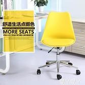 辦公椅北歐升降電腦椅家用小巧辦公椅子小型現代小轉椅簡約學生椅書桌椅LX 愛丫 免運