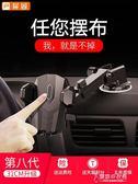 車載手機支架汽車用導航車上內支駕吸盤式支撐多功能萬能通用款女 【東京衣秀】