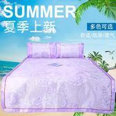 涼席冰絲席三件套1.5m 1.8床可摺疊冰絲涼席空調提花涼席 igo父親節禮物