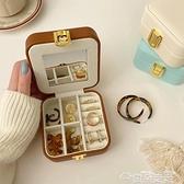 首飾收納盒精致方形歐式公主便攜收納首飾盒高檔奢華項鍊耳環耳釘戒指飾品盒  雲朵 618購物