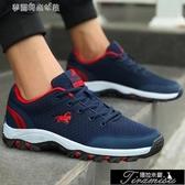 運動鞋 戶外運動鞋旅遊鞋韓版耐磨跑步鞋潮流百搭板鞋休閒鞋子男鞋季 快速出貨