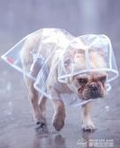 狗狗雨衣法鬥泰迪巴哥雪納瑞寵物小狗雨披小型中型犬柯基防水衣服 夢想生活家
