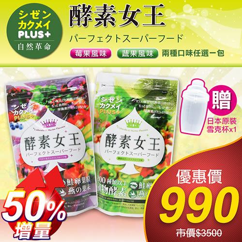 自然革命 酵素女王 240g (莓果風味/蔬果風味) 附贈-雪克杯【新高橋藥妝】2款供選