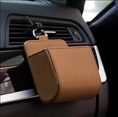 汽車用品超市車內出風口置物袋車載收納箱掛袋放手機儲物盒多功能