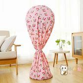 風扇罩防塵罩落地式電風扇罩子家用電扇套全包落地扇罩圓形風扇套
