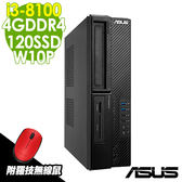 【現貨】ASUS薄型電腦 M640SA i3-8100/4G/120SSD/W10P+羅技無線鼠