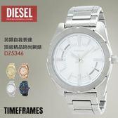 【人文行旅】DIESEL | DZ5346 頂級精品時尚男女腕錶 TimeFRAMEs 另類作風 44mm WH 設計師款
