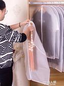 防塵袋衣罩家用衣服防塵罩掛式大衣掛衣袋透明防塵套西裝西服套子  9號潮人館