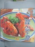 【書寶二手書T1/餐飲_LIN】林老師的滷味.小菜.下酒菜_林美慧
