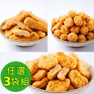 【紅龍免運組】炸物派對3袋組 (雞塊/雞球/雞柳條)