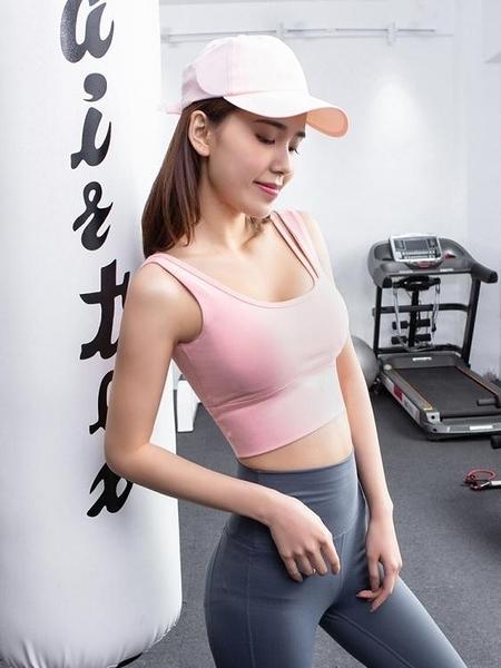 運動內衣 女防震防下垂聚攏速干健身房跑步瑜伽背心式文胸bra外穿 麗人印象 免運