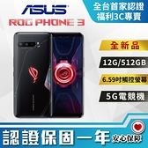 【創宇通訊│全新品】ASUS ROG Phone 3 12G+512GB 5G電競手機 (ZS661) 開發票