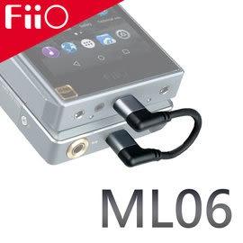 平廣 配件 FiiO ML06 Micro USB轉Micro USB 解碼數據線 DAC 隨身解碼 銅線芯彎頭鋁合金殼