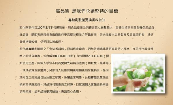 ◆最新期限2022年◆【台糖 寡醣 乳酸菌 30入*1盒】 。健美安心go。 益生菌 嗯嗯粉 男神時代