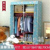 衣柜現代組裝折疊掛衣櫥加固鋼架加厚 潮流小鋪