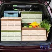 汽車后備箱儲物箱車載收納箱車內尾箱整理盒用品【英賽德3C數碼館】