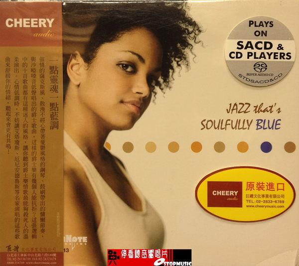 【停看聽音響唱片】【SACD】一點靈魂一點藍調