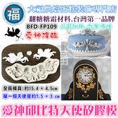 愛神邱比特天使【BFD-FP109】翻糖矽膠模具 參考糖花翻模手工皂模食用色素筆惠爾通