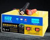 純銅汽車電瓶充電器12V24V伏大功率全智慧充滿自動停通用型多功能   極客玩家