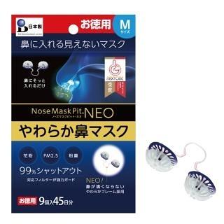 Nose Mask Pit NEO柔軟型隱形口罩 (9入裝/PM2.5對應)(M尺寸)
