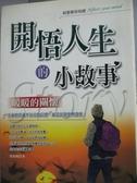 【書寶二手書T4/勵志_LHX】開悟人生的小故事_程怡暘