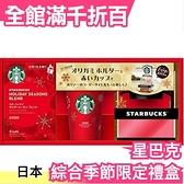 日本 星巴克 綜合季節限定禮盒 環保咖啡杯 濾掛式咖啡 耳掛咖啡 陳列架 聖誕節送禮【小福部屋】