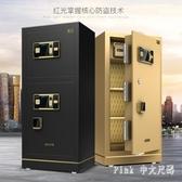 紅光保險櫃家用辦公80cm 1米大型單門雙門指紋密碼全鋼防盜保險箱 qz5924【Pink中大尺碼】