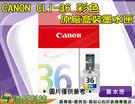 【浩昇科技】 CANON CLI-36 彩色 原廠盒裝