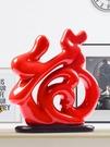 家居裝飾品 現代家居裝飾品擺設中國紅陶瓷工藝品福氣臨門創意客廳電視柜【快速出貨八折搶購】