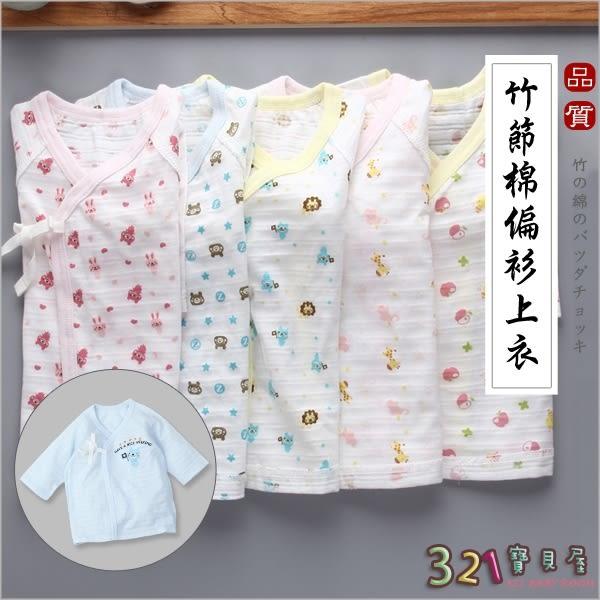 新生兒超薄偏衫竹節棉純棉七分袖內衣-321寶貝屋
