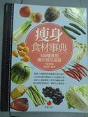 【書寶二手書T3/養生_PKB】瘦身食材事典_張湘寧