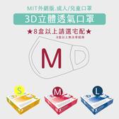 【現貨速購】美國 Easy-O-Fit 3D透氣3層拋棄式口罩(M) 30片/盒【瑞昌藥局】017247 外銷美日款