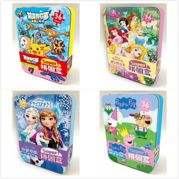 京甫Super拼圖盒36片~精靈寶可夢粉紅豬小妹冰雪奇緣迪士尼公主鐵盒拼圖益智玩具EMMA商城