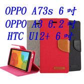 秋奇啊喀3C配件-OPPO A73s 6吋手機套保護皮套翻蓋OPPO A3 6.2吋商務耐用帆布HTC U12+ 6吋